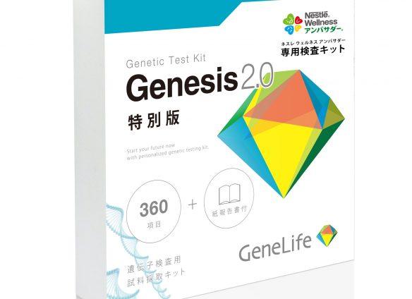 Nestlé Japan expands its health care platform