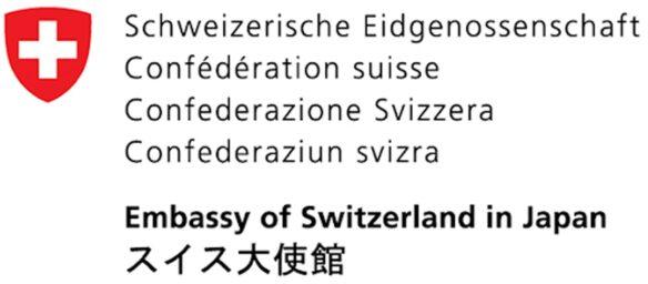 The Embassy of Switzerland in Japan