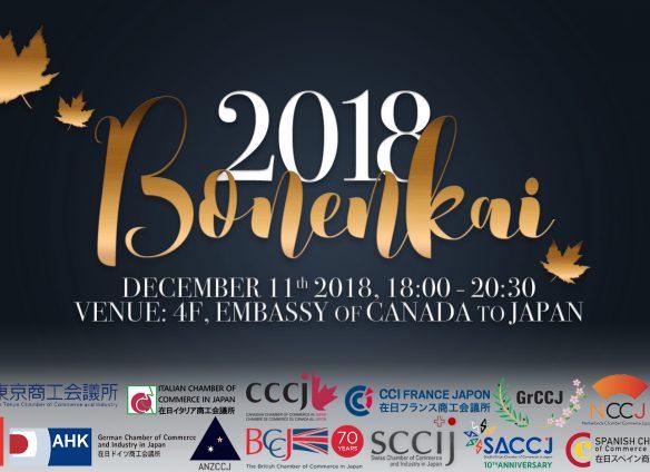 Joint Chamber Bonenkai 2018