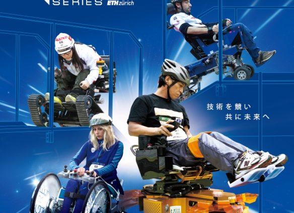 CYBATHLON Wheelchair Series Japan 2019