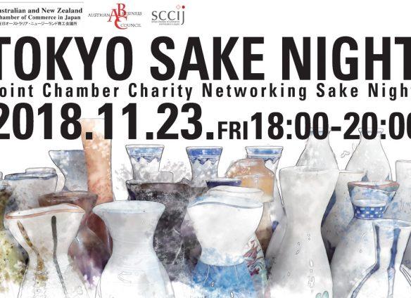 Joint Chamber Sake Night